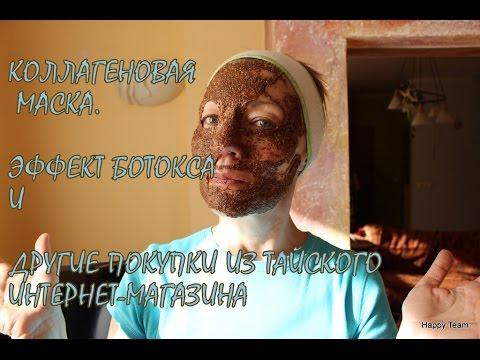 LB❀Эффект ботокса. Натуральная коллагеновая маска и другие покупки из Тайского и-магазина