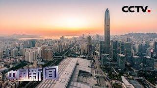 [中国新闻] 中共中央国务院关于支持深圳建设中国特色社会主义先行示范区的意见 | CCTV中文国际