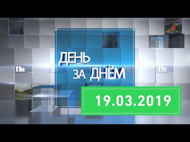 Новости Ивантеевки от 19.03.19.