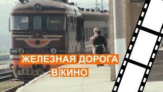 """Железная дорога в кино -  к/ф """"Родня"""""""