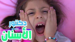 دكتور الأسنان  | قناة بابي مامي