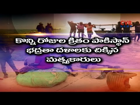 Border breach : Pakistani officials arrested 22 Indian fishermen and ships | CVR NEWS