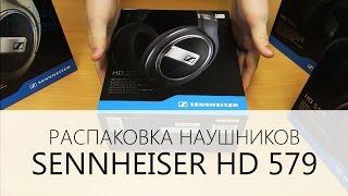 Розпакування оригінальних навушників Sennheiser HD 579 | Unpacking genuine Sennheiser HD 579