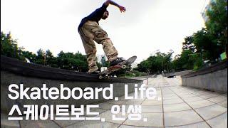 스케이트보드 인생 살다…