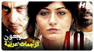 أربعون 40 | فيلم تركي عاطفي الحلقة الكاملة(مترجم بالعربية)