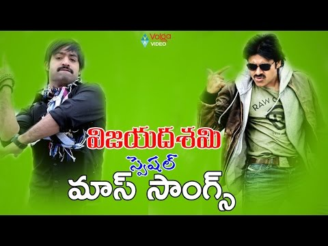 Dasara Special Mass Video Songs - Telugu Latest Video Songs - 2016