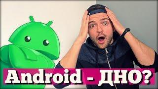 6 причин НЕНАВИДЕТЬ Android