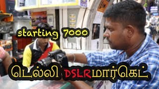 Dslr Wholesale Market in delhi  Camera 📷 Market  Chandni Chowk Tamil vlog