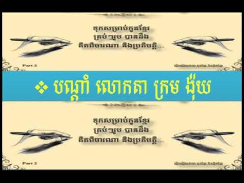 បណ្តាំ លោកតា ក្រមង៉ុយ,Bon Dam louk ta Krom Ngoy