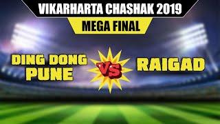 Ding Dong Pune vs Raigad | Mega Final (2nd innings) | Vikarharta Chashak 2019
