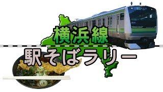 【横浜線駅そばラリー】横浜線の改札内にある立ち食いそば屋巡り / Yokohama Line station Soba rally