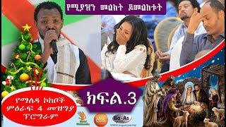 Ethiopian Christmas (Gena Beal) Yemaleda Kokeboch S4 Final C