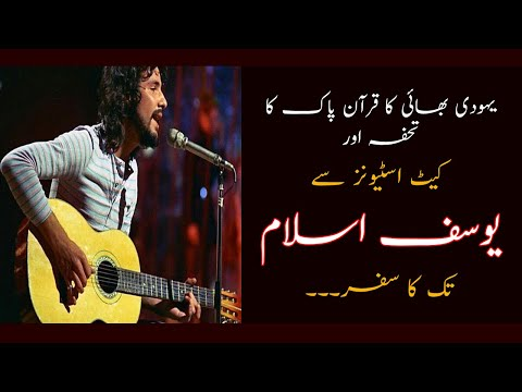 Celebrities Who Converted to Islam | Part 1 | Cat Sevens Conversion Story | Yusuf Islam | Urdu/Hindi from YouTube · Duration:  3 minutes 8 seconds