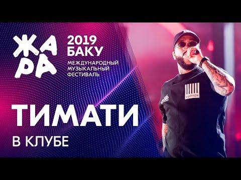 ТИМАТИ - В клубе /// ЖАРА В БАКУ 2019