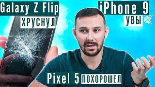 Galaxy Z Flip ТРЕСНУЛ / ГЛАВНЫЙ ФЕЙЛ iPhone 9