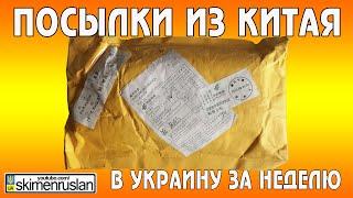 Посылки из Китая в Украину - за неделю(, 2014-12-09T12:19:47.000Z)