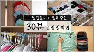 옷장정리 꿀팁 5가지,…
