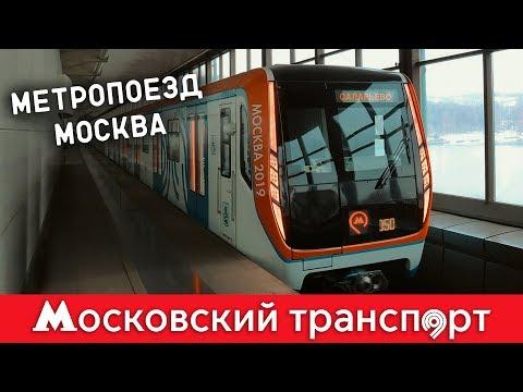 Метропоезд Москва. Московский транспорт – 4 серия