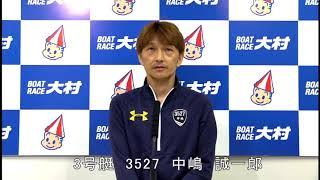 GW特選 スポーツ報知杯 3号艇 中嶋 誠一郎