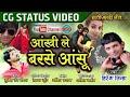 Aankhi le barse aansoo #Hiresh Sinha #CG Song Whatsapp Status Video Download Free
