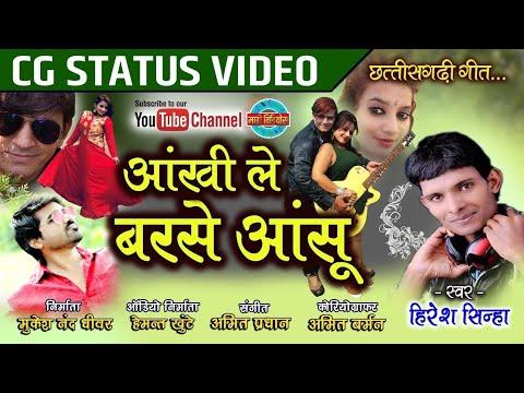 Aankhi le barse aansoo #Hiresh Sinha #CG Song
