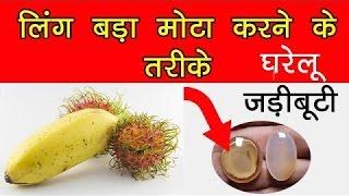 ling mota kaise kare in hindi ling ko lamba bada kaise hindi लिंग को लम्बा मोटा बनाने वाले घरेलु उपा
