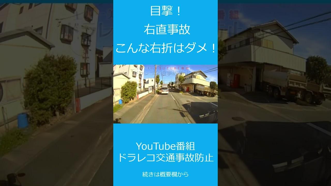 事故の瞬間、こんなに揺れてるドライブレコーダー交通事故の瞬間  日本の交通事故の瞬間 #shorts