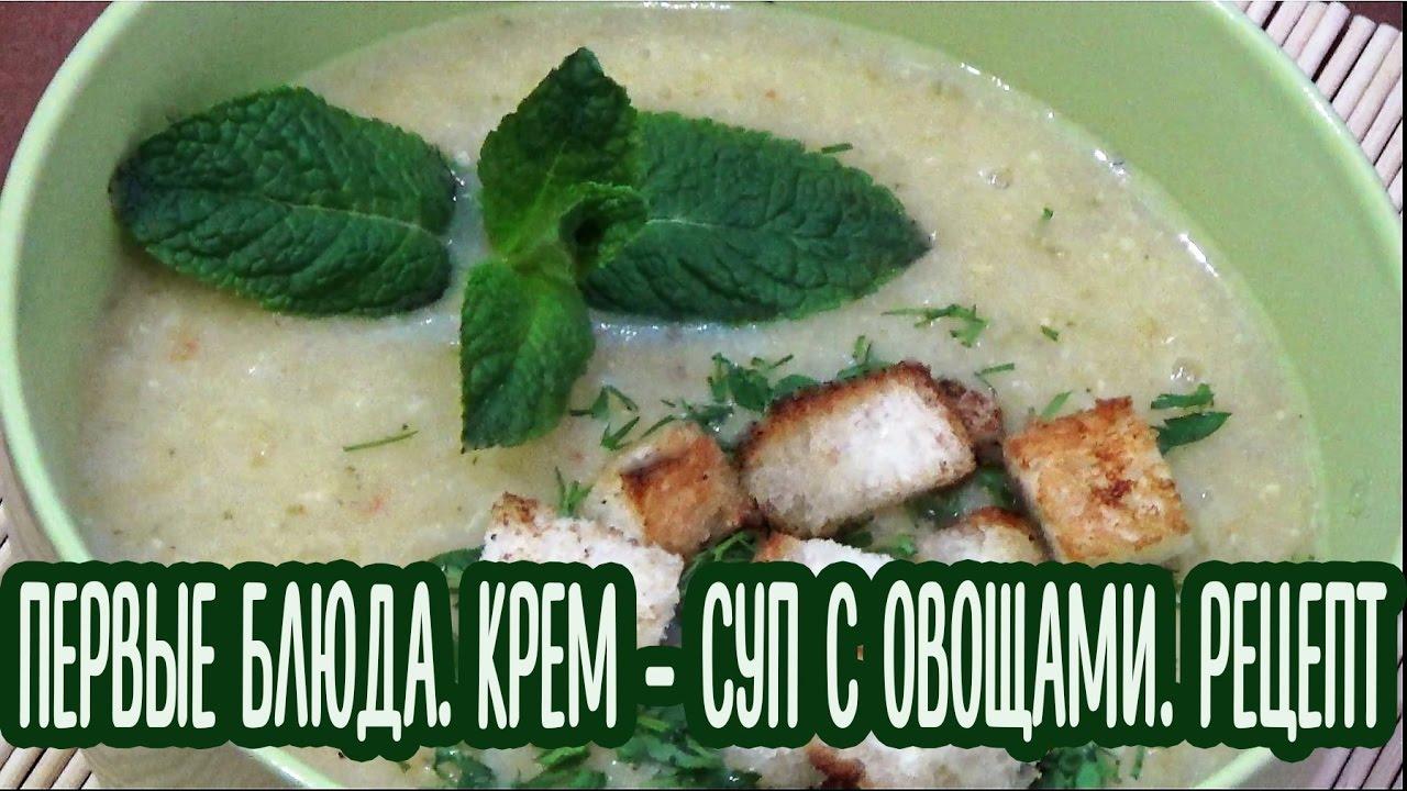 Овощной крем - суп со сливками за 15 минут! Просто и очень вкусно!