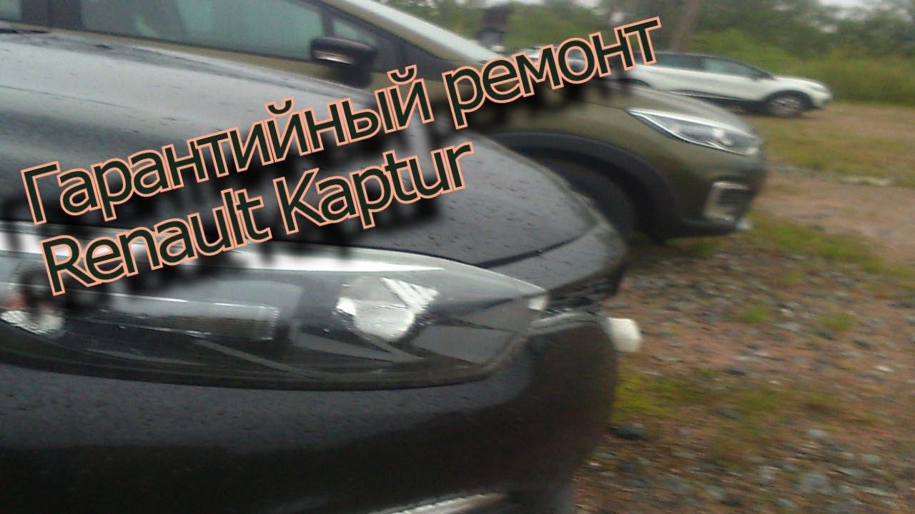 Как там Renault Kaptur??? Гарантийный ремонт на Рено Каптур!!!