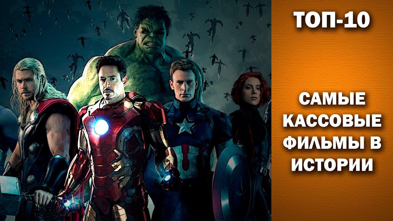 топ 10 самые кассовые фильмы в истории