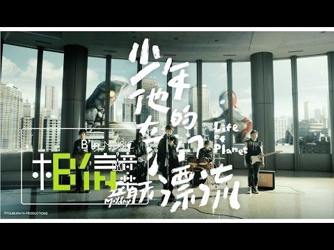 Mayday五月天 [ 少年他的奇幻漂流 Life of Planet ] Official Music Video