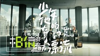 Mayday五月天 [ 少年他的奇幻漂流 Life of Planet ] Official Music Video