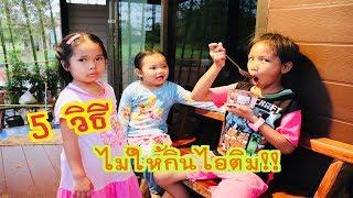 5 วิธีแกล้งน้องไม่ให้กินไอติม ก็มันอร่อยไม่อยากแบ่งอ่ะ l น้องใยไหม kids snook