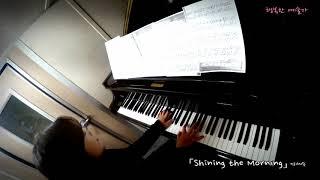 듣기좋은 피아노곡 Shining the Morning 장세용 (피아노 연주:행복한 예술가)
