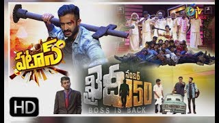 Patas | Khaidi No. 150 Spoof | | 21st July 2018 | Full Episode 823 | ETV Plus