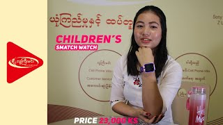 Childrean's Smatch Watch Unboxing & Review Video ( LuGyiMin Cell Phone Villa)