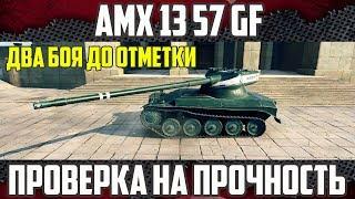 AMX 13 57 GF - Только он на это способен | Проверка на прочность