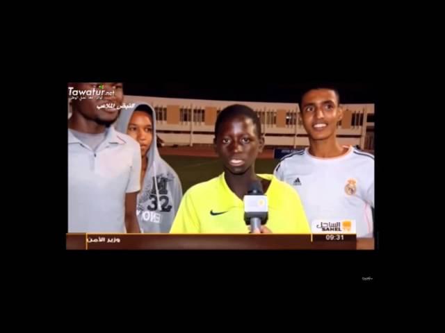 شاهد التحليل الرياضي  الطريف للطفل محمد لمين وان عُقب مباراة موريتانيا و تونس