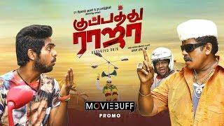 Kuppatthu Raja - Moviebuff Promo | GV Prakash, R Parthiban, Poonam Bajwa, Directed by Baba Bhaskar