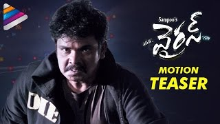 Sampoornesh Babu VIRUS Movie Motion Teaser | www.Virus.com Telugu Movie | Virus Teaser