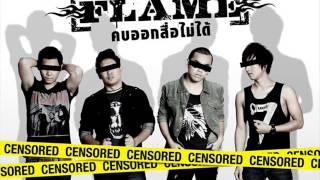 คบออกสื่อไม่ได้ FLAME [Full Song]