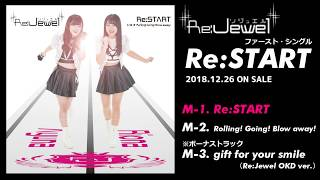 Re:Jewel 「Re:START」CDティザー映像