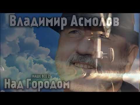 Владимир Асмолов   Мир прекрасен