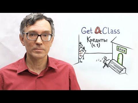 GetAClass - ЕГЭ по математике - Кредиты (часть 1)