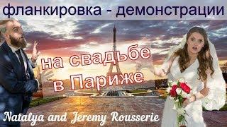 Невеста с шашками. Фланкировка от молодых на свадьбе kopylova natalya flankirovka