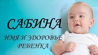 Сабина. Имя и здоровье ребенка. Имена для девочек