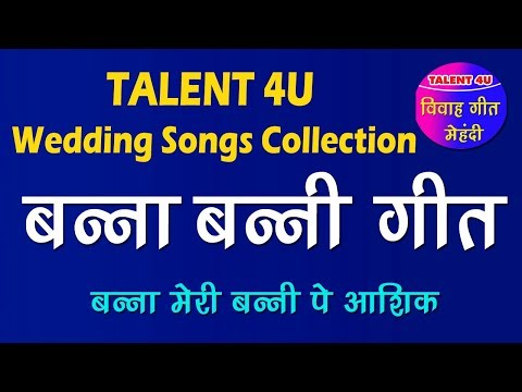BANNA BANNI WEDDING SONGS IN HINDI || बन्ना बन्नी गीत