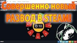 СОВЕРШЕННО НОВЫЙ ОБМАН В СТИМ!!! (Попросили снять 700$)   CS:GO ОБМАН!