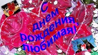 С днем рождения, любимая! Красивое поздравления с днем рождения!