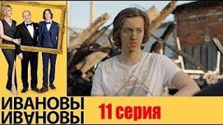 Ивановы Ивановы -11 серия Комедийный сериал HD